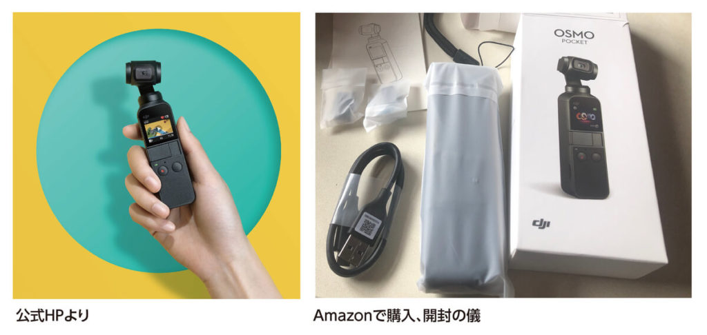 Amazonで購入した初代OsmoPocket