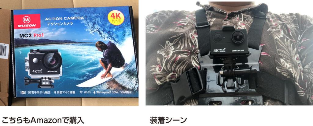 格安アクションカメラbyAmazon