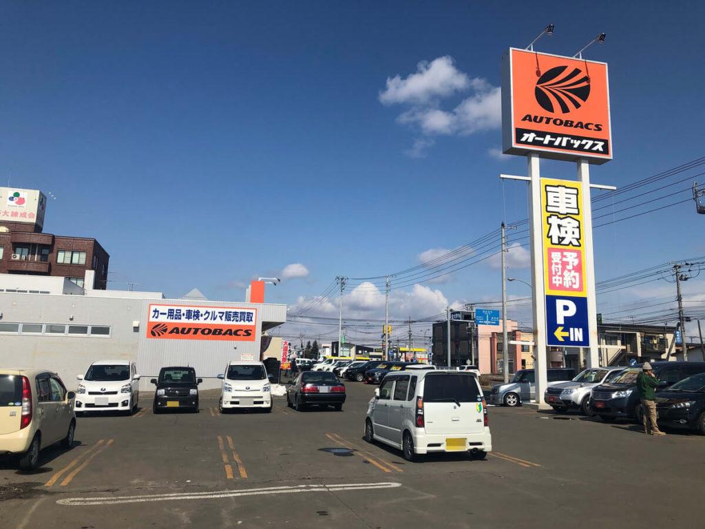 オートバックス西帯広店