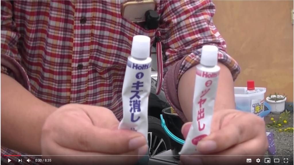 ホルツの傷消し剤 2種