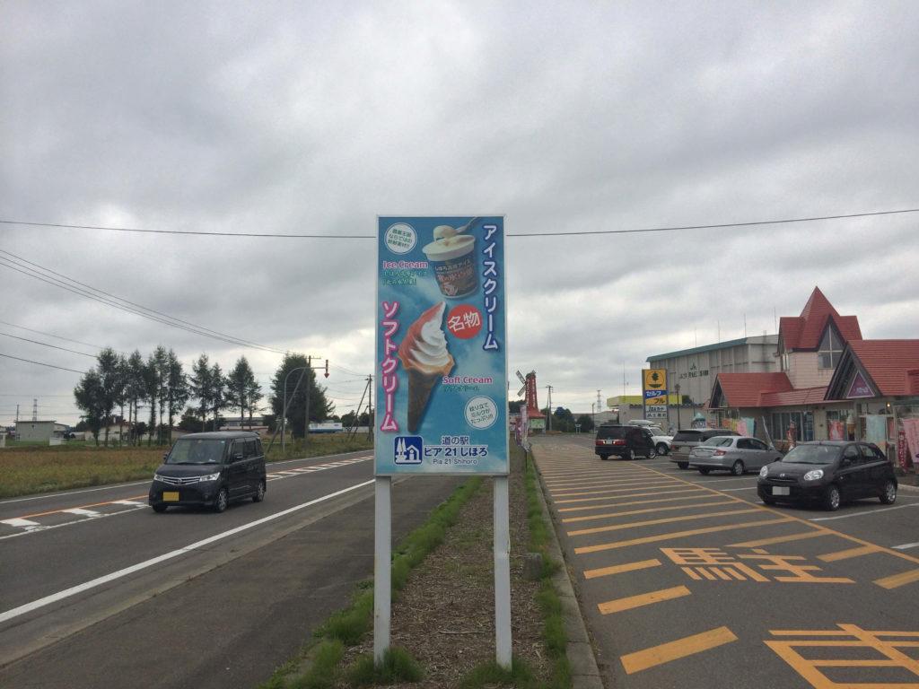 昔の士幌の道の駅