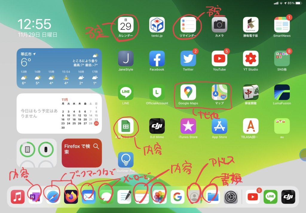 iPad Air4のホーム画面