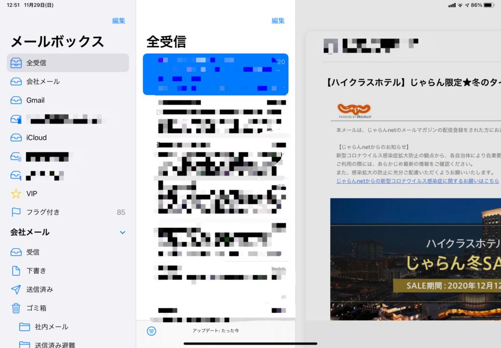 iPadのメールアプリ。ビジネスメール、Gmail、iCloudメール、プライベートメールなど全てを管理