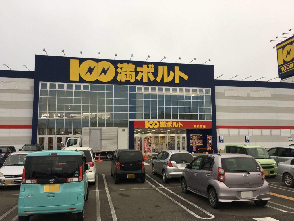 100満ボルト帯広西店にて