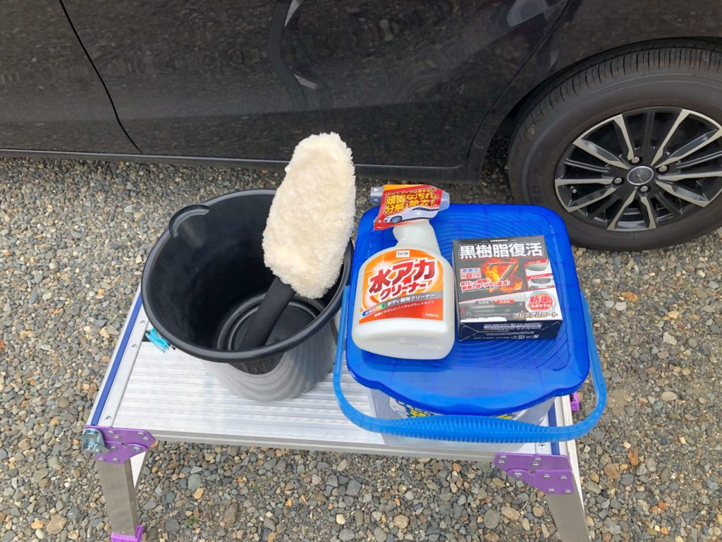 黒樹脂復活剤、水アカクリーナー他洗車用品一式