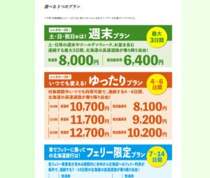 北海道ふりーぱすは、普通車なら週末の最大3日間8,000円