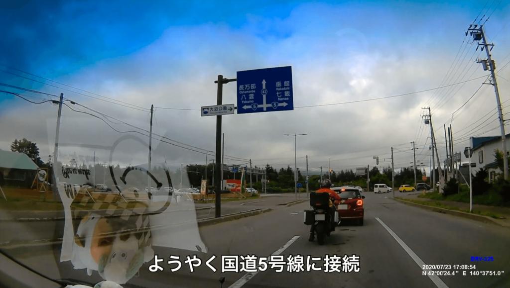 大沼公園ICから国道5号へ