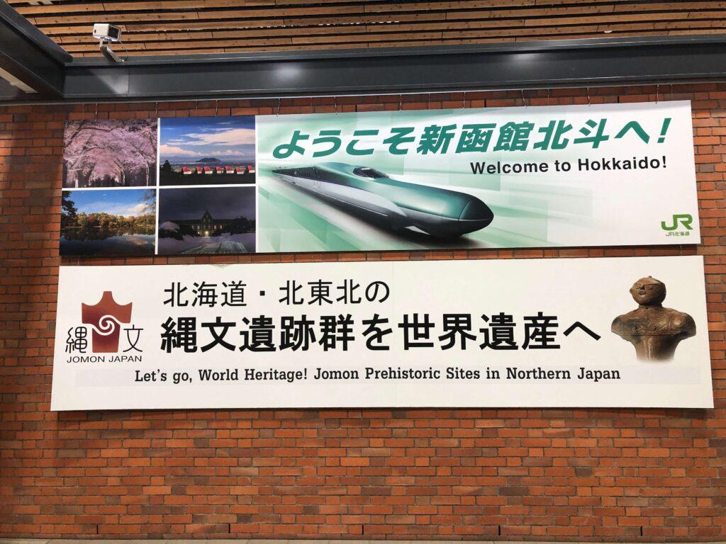 残念ながら北海道新幹線に出会えず