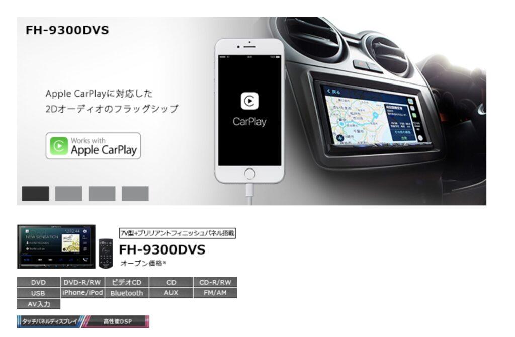 カロッツェリア FH-9300DVS紹介画像